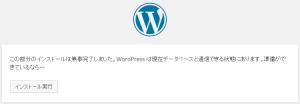 WordPress › 設定構成ファイル3