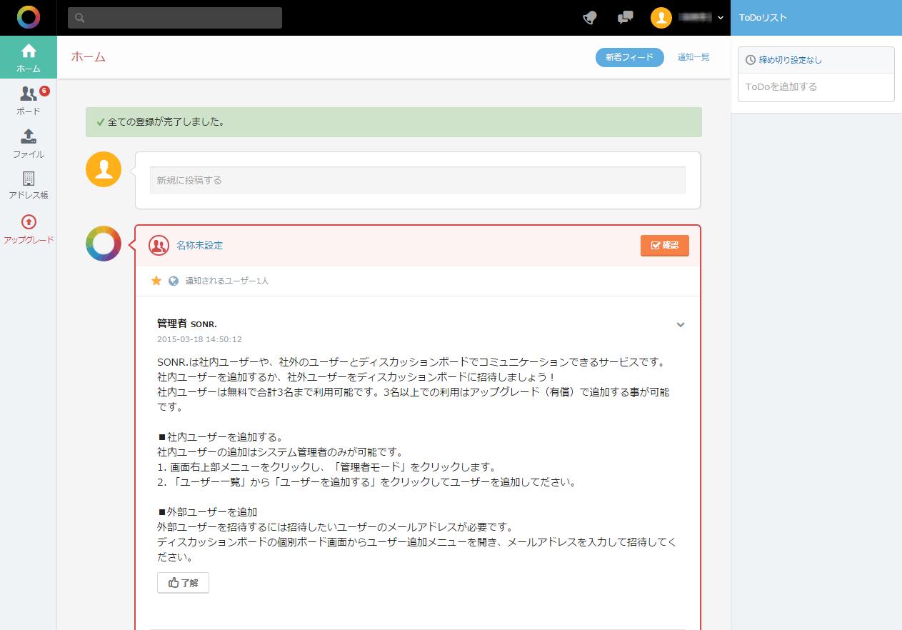 ○○さんのフィード   SONR. ソナー