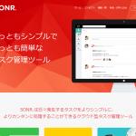 [SONR.]クラウド型タスク管理ツール「SONR.(ソナー)」が仕事のやり取りに便利そう