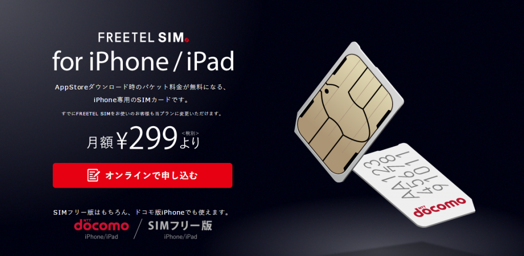 FREETEL SIM for iPhone iPad