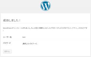 WordPress › インストール2