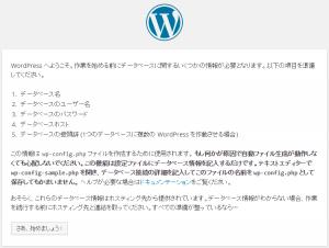 WordPress › 設定構成ファイル