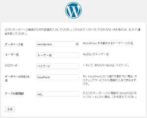 WordPress › 設定構成ファイル2