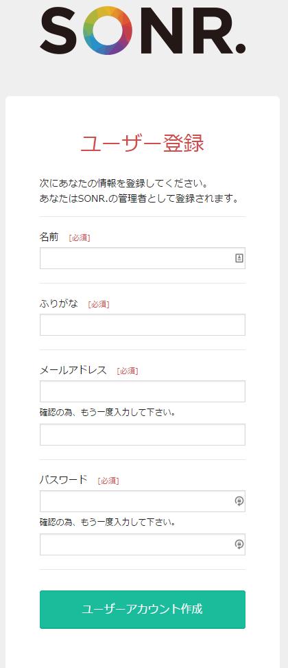 ユーザー登録   SONR. ソナー