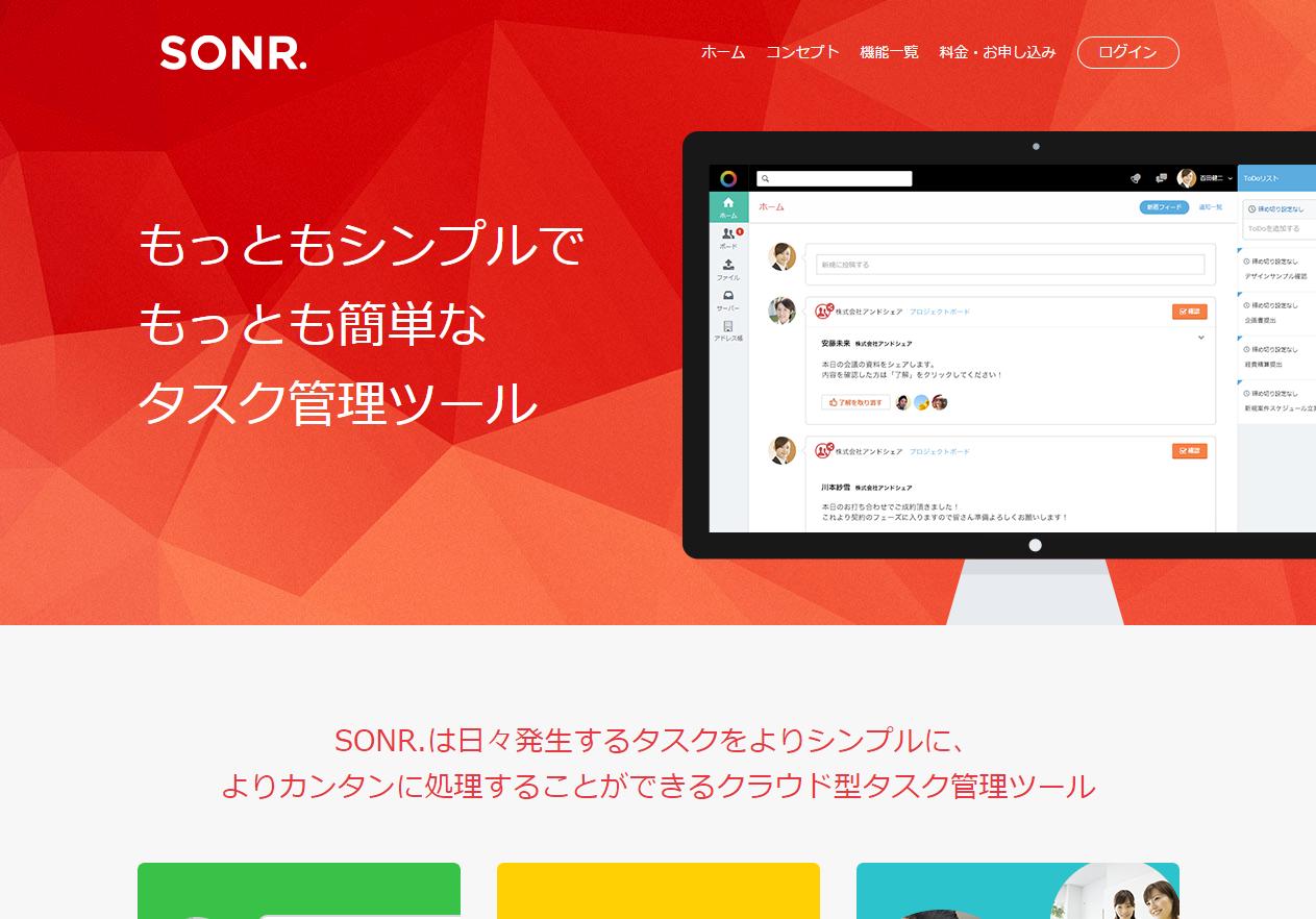 SONR.(ソナー)タスク管理ツール